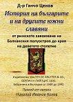 История на българите и на другите южни славяни - д-р Ганчо Ценов -