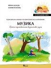Аз променям света: Познавателна книжка по образователно направление музика за 3. група - Ирина Колева, Мария Попова -