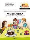Аз променям света: Познавателна книжка по образователно направление математика за 3. група -