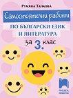 Самостоятелни работи по български език и литература за 3. клас - Румяна Танкова - учебна тетрадка