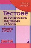 Тестове по български език и литература за 7. клас - книга 2 - Веселина Димитрова -