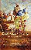 Бхагавад - Гита: Кратко въведение - Шри Шримад А. Ч. Бхактиведанта Свами Прабхупада - книга