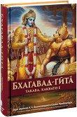 Бхагавад - Гита такава, каквато е - Шри Шримад А. Ч. Бхактиведанта Свами Прабхупада -