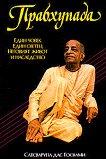 Прабхупада - един човек, един светец, неговият живот и наследство - Сатсварупа дас Госвами - книга