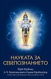 Науката за себепознанието - Шри Шримад А. Ч. Бхактиведанта Свами Прабхупада -
