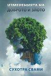 Измеренията на доброто и злото - Сухотра Свами -