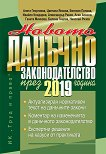 Новото данъчно законодателство през 2019 година - А. Георгиева, Ц. Янкова, И. Кондарев, А. Раков, А. Асенов, Г. Минкова, Н. Ризов -