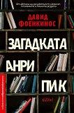 Загадката Анри Пик - Давид Фоенкинос - книга