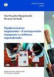 Професионална педагогика - в исторически традиции и глобални перспективи - Яна Рашева-Мерджанова, Илиана Петкова -
