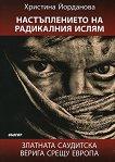 Настъплението на радикалния ислям - Христина Йорданова -