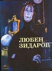 Любен Зидаров. Албум - книга