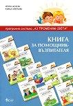 Аз променям света: Книга за помощник-възпитателя - Ирина Колева, Елена Петкова -