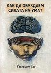 Как да обуздаем силата на ума - Радхешям Дас - книга