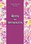 Йога на прошката - книга