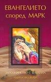 Запознанство с Библията: Евангелието според Марк -