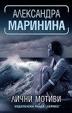 Лични мотиви - Александра Маринина - книга