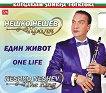 Нешко Нешев - Краля : Neshko Neshev - The King - Един живот : One Life -
