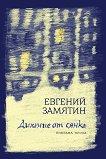 Дихание от сянка - Евгений Замятин -