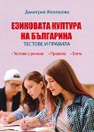 Езиковата култура на българина: Тестове и правила - Димитрия Желязкова -