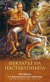 Нектарът на наставленията - Шри Шримад А. Ч. Бхактиведанта Свами Прабхупада -