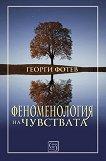 Феноменология на чувствата - Георги Фотев - книга