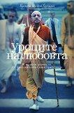 Уроците на любовта - Бхакти Вигяна Госвами -