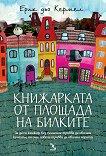 Книжарката от Площада на билките - Ерик дьо Кермел - книга