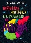 Наръчник за употреба и експлоатация на мъжа - Симеон Колев - книга