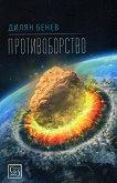 Противоборство - Дилян Бенев -