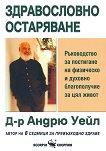 Здравословно остаряване - Д-р Андрю Уейл -