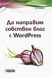Да направим собствен блог с WordPress - книга