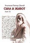 Сила и живот - том 15 - Петър Дънов - книга