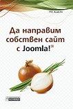 Да направим собствен сайт с Joomla - D.K. Academy -