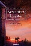 Winternight - книга 2: Момичето в кулата - Катрин Арден -
