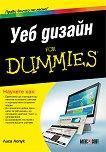 Уеб дизайн for Dummies - Лиса Лопук - книга