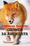 Спомен за лисицата. Разкази - Любомир Халачев -