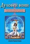 Духовен воин - книга 1: Разкриване на духовни истини в свръхестествените феномени - Бхакти Тиртха Свами -