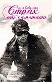Страх от самотата - Анна Кабанова -