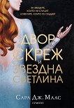 Двор от рози и бодли - книга 4: Двор от скреж и звездна светлина - Сара Дж. Маас - книга