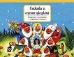 Снежанка и седемте джуджета - панорамна книжка с подвижни елементи -