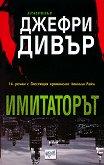 Имитаторът - Джефри Дивър -