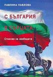 С България в сърцата. Поезия - Павлина Павлова - книга