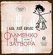 Фламенко в затвора - Ана Лий Евънс - книга
