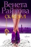 Скандал - Венета Райкова -