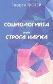 Социологията като строга наука - Георги Фотев -