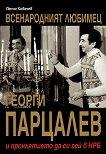 Всенародният любимец Георги Парцалев и проклятието да си гей в НРБ - книга
