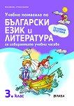 Учебно помагало по български език и литература за избираемите учебни часове за 3. клас - сборник