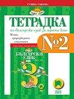 Тетрадка № 2 по български език за 3. клас - Румяна Танкова -