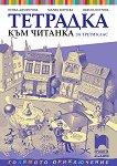 Тетрадка към читанка за 3. клас - Пенка Димитрова, Мария Бончева, Невена Петрова -