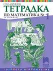 Тетрадка № 1 по математика за 3. клас - Стела Дойчинова -